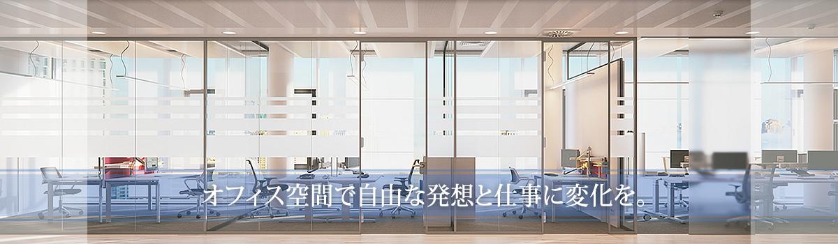 オフィス空間で自由な発想と仕事に変化を。