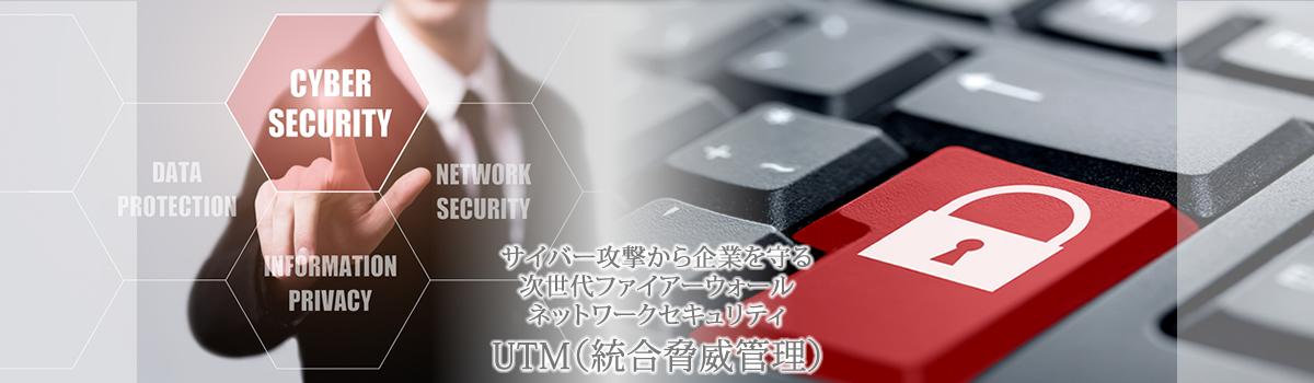 UTM(統合脅威管理)